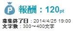 2014-04-17_11h20_52